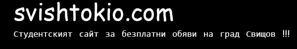 Обяви Свищов - Квартири | Учебници | Работа - Студентски Обяви